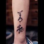 Hieroglyph Tattoo on Ankle